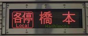 京王電鉄 各停 橋本行き5 都営10-000形230F