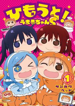 Himouto! Umaru-chan S Manga