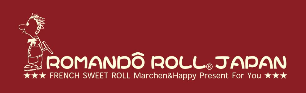 ROMANDO ROLL JAPAN Co., Ltd blog【ロマンドーロールジャパン公式ブログ】