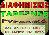ΔΙΑΦΗΜΙΣΕΙΣ ΦΑΓΑΔΙΚΩΝ