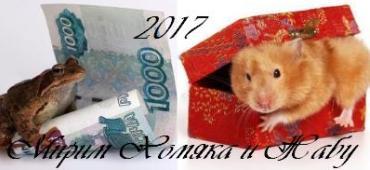 Хомяк и Жаба 2017