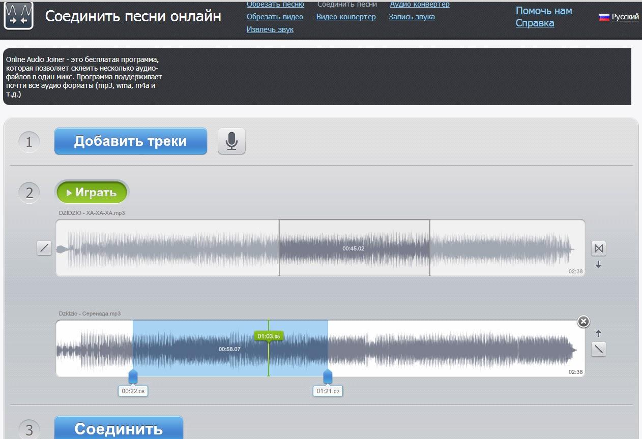 Все лучшее: Бесплатные онлайн аудиоредакторы