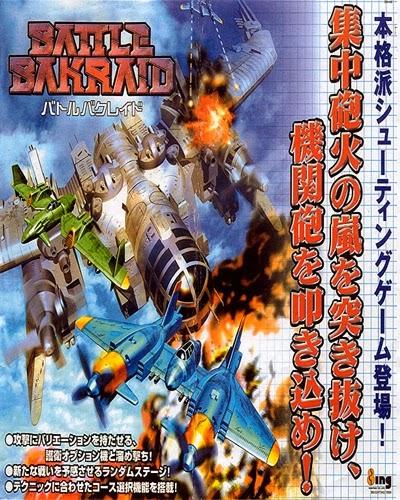 Battle Bakraid arcade game portable flyer