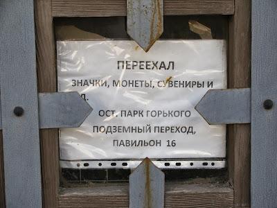 Решетка торговой лавки Казанского кремля