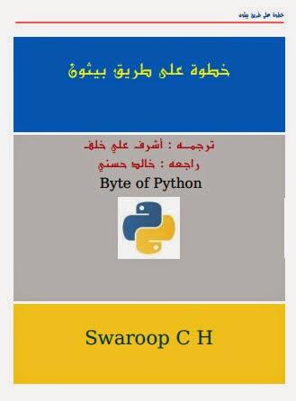 كتاب خطوة علي طريق بايثون ـ أشرف علي خلف pdf