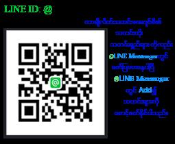 Add @LINE
