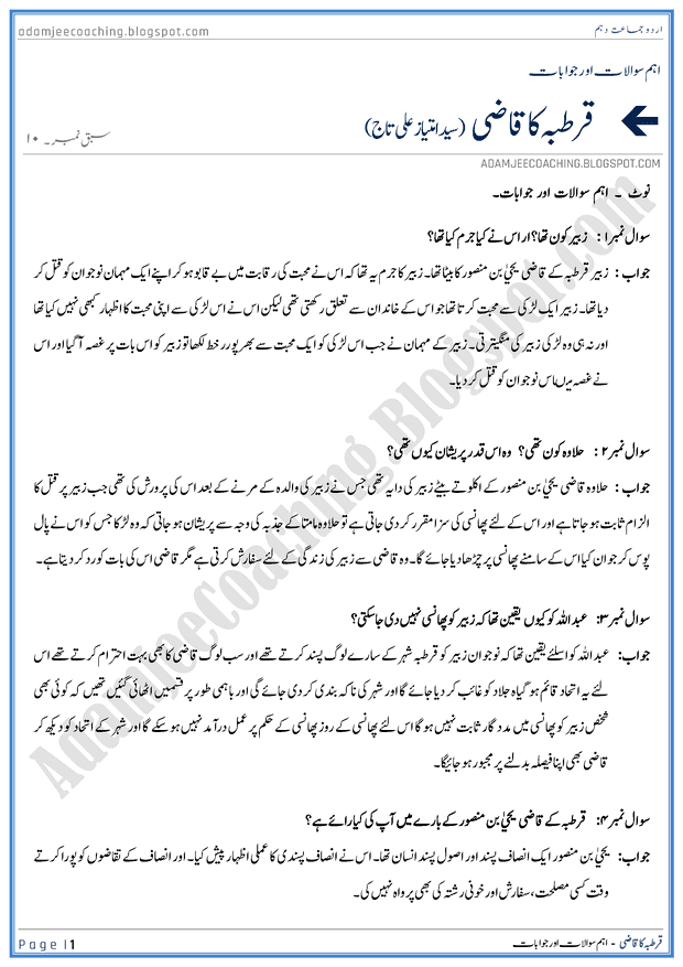 qurtaba-ka-qazi-question-answers-urdu-10th