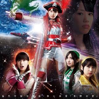 Mouretsu Pirates OP ED Single - Mouretsu Uchuu Koukyou Kyoku Dai Nana Gakushou
