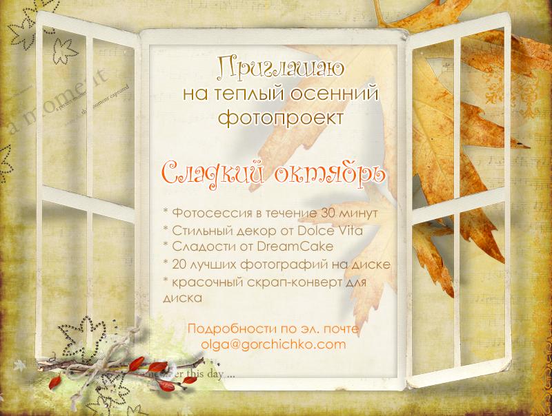 """Осенний детский фотопроект """"Сладкий октябрь"""". Гродно"""