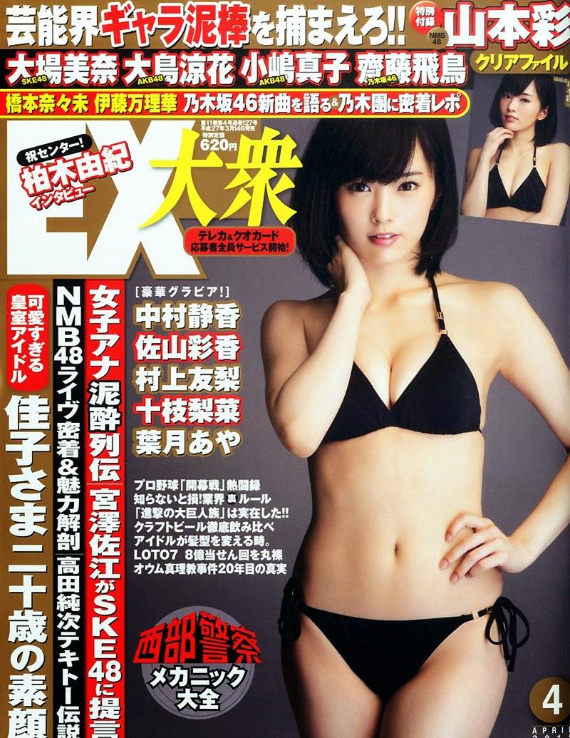yamamoto-sayakan-pada-cover-girl-majalah-ex-taishu