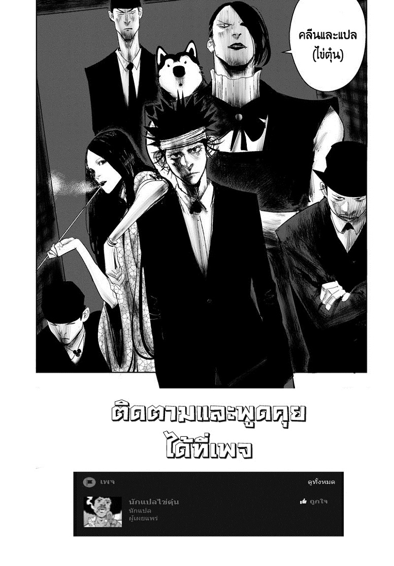 Daisaiyuuki Bokuhi Seiden ตอนที่ 11 TH แปลไทย