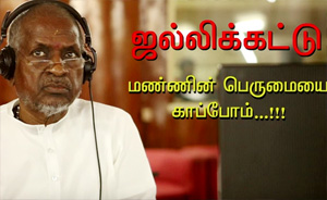 Mannin Magane - Oyee - Tribute to Jallikattu | Isaignani 'Ilaiyaraaja' |Jallikattu Song youtube video