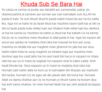 ... 2014 ~ Urdu Essays - Urdu Speech - Mazmoon Urdu Essay In Hindi Poetry