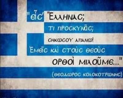 ΘΕΟΔΩΡΟΣ ΚΟΛΟΚΟΤΡΩΝΗΣ