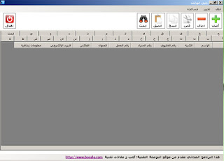 برنامج دليل الهاتف Programme daleel directory phone