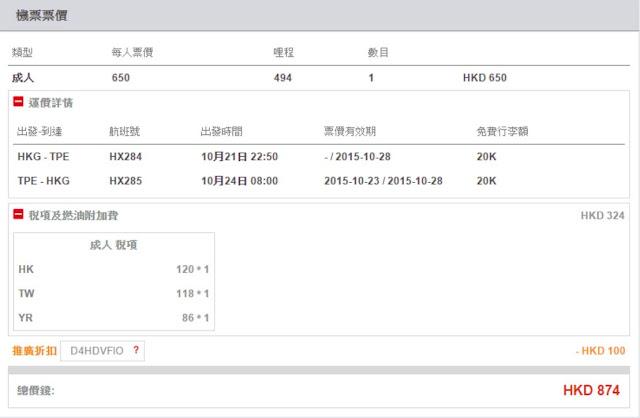 香港航空 香港往返 台北 HK$550起,連稅 HK$874