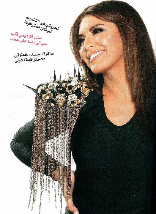 Amel Bouchoucha sur le magazine Laha