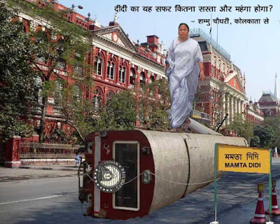 Mamta Reaction On Railway Budget 2012