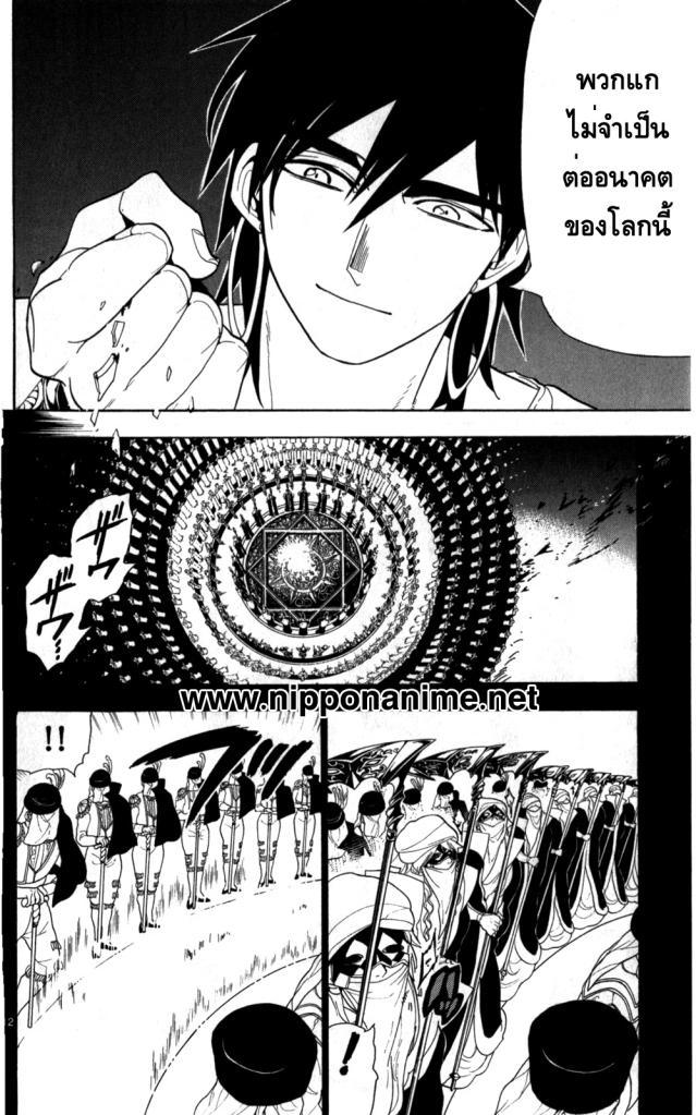 Magi the Labyrinth of Magic 114 TH จอมราชันย์  หน้า 11
