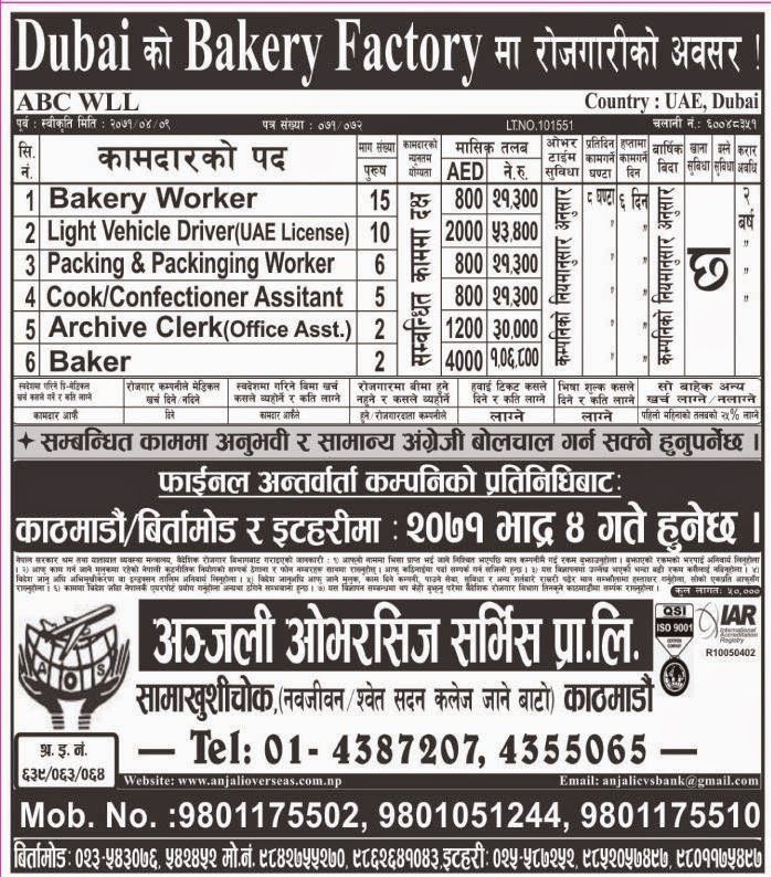 Bakery Worker, Light Vehicle Driver, Packing and Packing worker, Cook/Confectioner Assistant, Archive Clerk, Baker