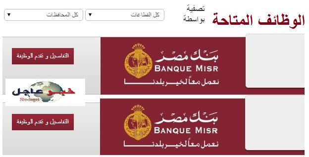 اعلان وظائف بنك مصر للمؤهلات العليا نهاية التقديم 31 / 8 / 2015 - سجل الان