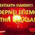 ΜΟΛΙΣ ΤΩΡΑ!!!ΕΙΔΗΣΗ ΣΕΙΣΜΟΣ ΠΟΥ ΘΑ ΤΑΡΑΞΕΙ ΣΥΝΘΕΜΕΛΑ ΟΛΗ ΤΗΝ ΕΛΛΑΔΑ!!!ΔΕΙΤΕ ΤΙΣ ΑΝΑΜΦΙΣΒΗΤΗΤΕΣ ΑΠΟΔΕΙΞΕΙΣ!!!!