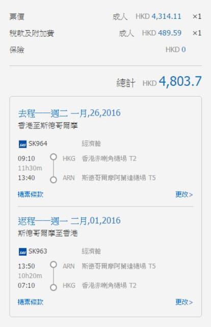 香港飛瑞典斯德哥爾摩 Stockholm 來回連稅HK$4,804