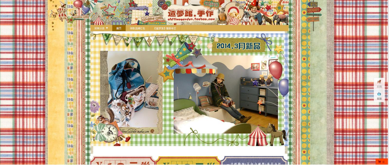 http://oldtimegarden.taobao.com