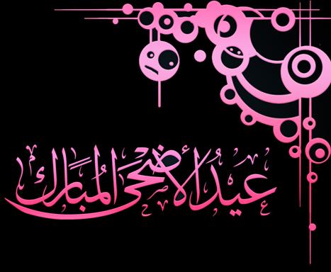 ... selamat idul adha, kartun idul adha, gambar idul adha, kaligrafi idul