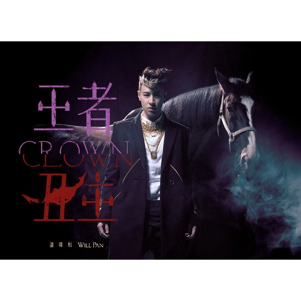 [ALBUM] Wilber Pan (潘瑋柏) - 王者丑生 (Crown & Clown)