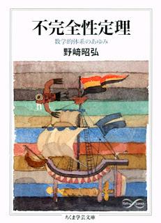 不完全性定理 数学的体系のあゆみ [Fukanzensei Teiri Sugaku Teki Taikei No Ayumi]