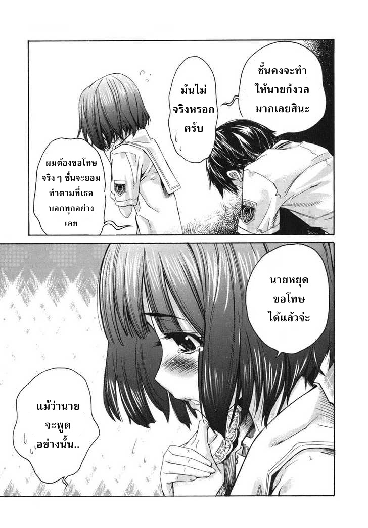อ่านการ์ตูน KimiKiss Various Heroines [Mizuki] 1 ภาพที่ 25