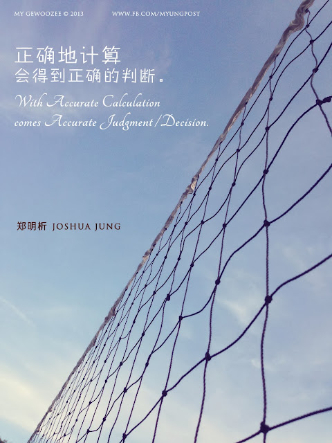 Joshua Jung, 郑明析, Providence, Proverb, Volleyball net, Sky, Religion, Faith, Calculation, Judgement, Decision