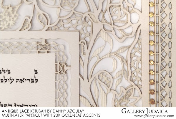 Danny Azoulay's Antique Lace Papercut Ketubah | Made in Israel
