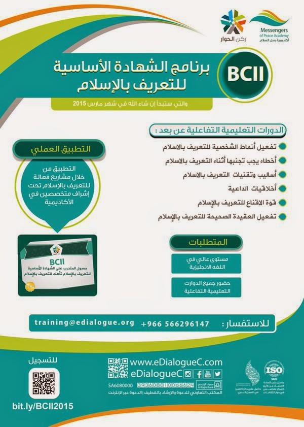برنامج الشهادة الأساسية للتعريف بالإسلام (BCII)