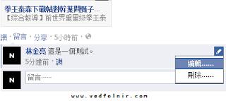 Vedfolnir Facebook%E8%87%89%E6%9B%B8 %E7%B7%A8%E4%BF%AE%E7%95%99%E8%A8%8003 3