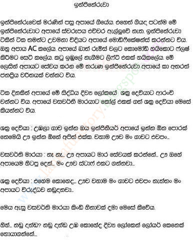 Sinhala Jokes Stories-Engineer