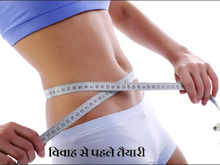 विवाह से पहले सेहत का रखे ध्यान , उचित हो खान पान और प्रतिदिन करे व्यायाम