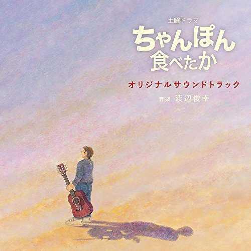 [Album] 渡辺俊幸 – NHK土曜ドラマ「ちゃんぽん食べたか」オリジナルサウンドトラック (2015.07.22/MP3/RAR)