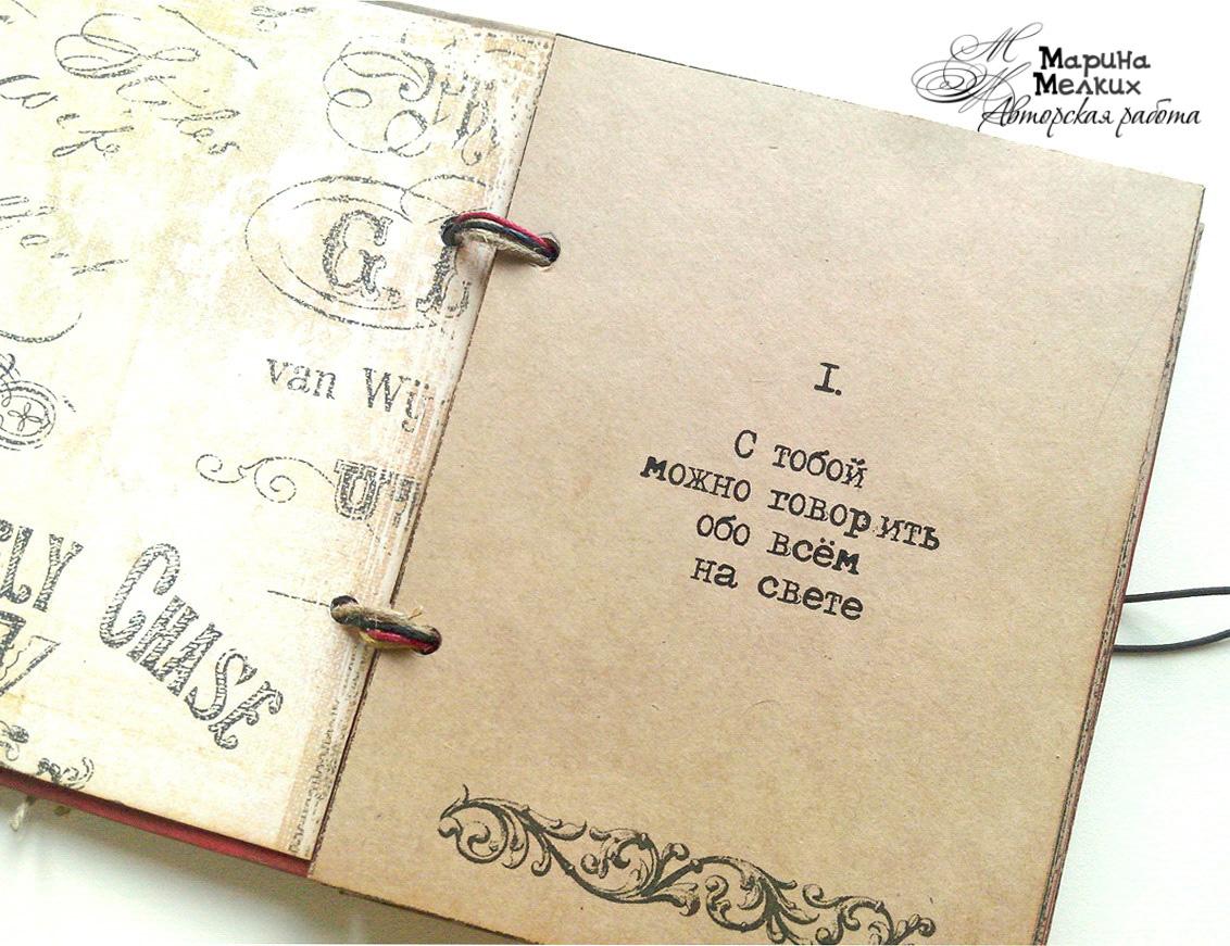 Книга моей любви своими руками 93