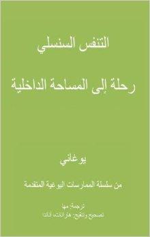 Spinal Breathing Pranayama (Arabic)