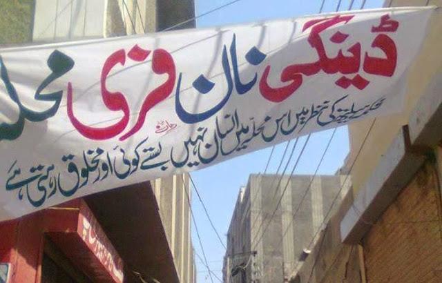 Pakistani Funny Banners (12)