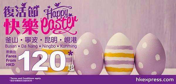 HK Express「Happy Easter」優惠,昆明/寧波單程$120起、峴港$180起、釜山$320起,今晚(3月31日)零晨12點開賣。