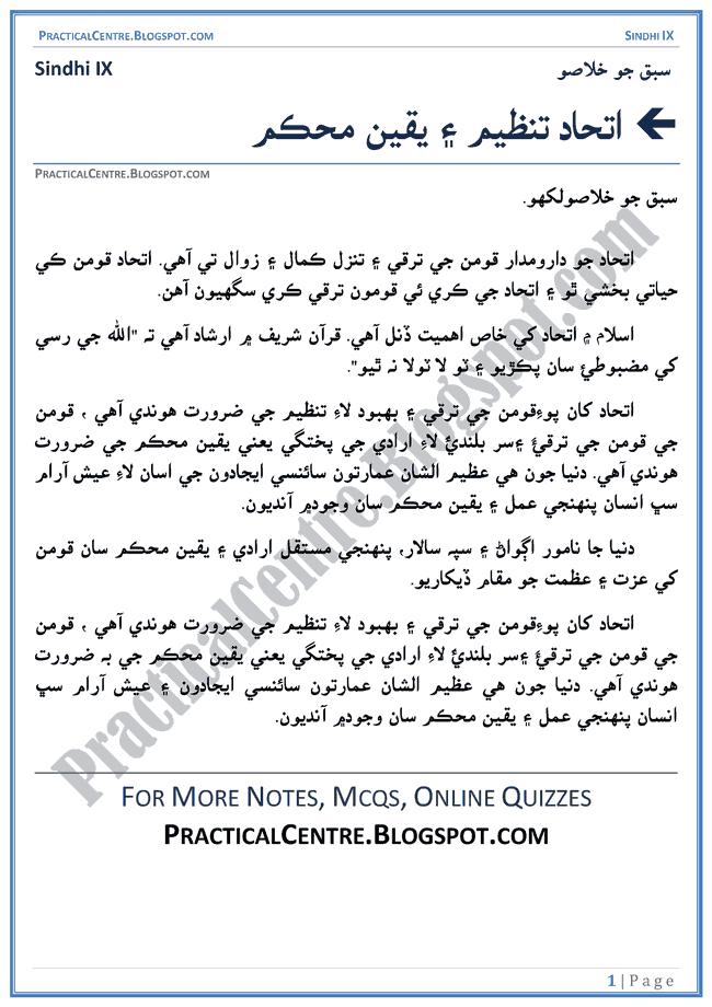 ittehad-tanzeem-aur-yaqeen-muhkam-sabaq-ka-khulasa-sindhi-notes-ix