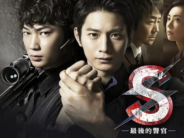 S 最後的警官(日劇) S Saigo no Keikan