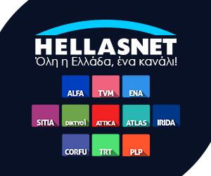 Όλη η Ελλάδα ένα κανάλι…!!
