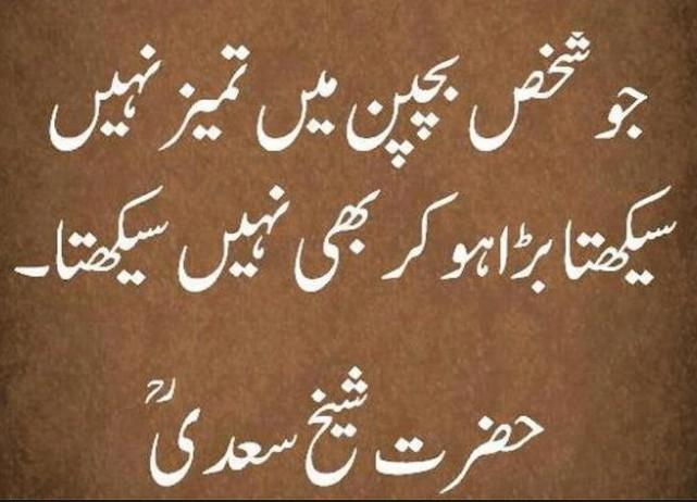 essay on allama iqbal for kids in urdu
