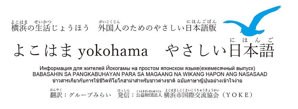 よこはまyokohama やさしい日本語