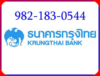 เลขบัญชีธนาคารกรุงไทย
