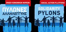 Πυλώνες Αλληλεγγύης